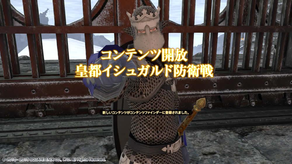 マルスラン「ゆけ!皇都イシュガルド防衛戦 解放!」