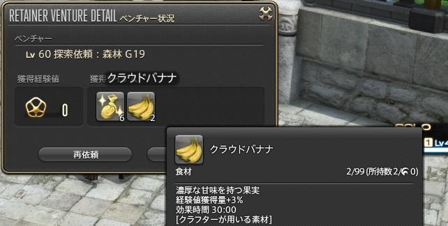 アラグ銀貨×6、クラウドバナナ×2