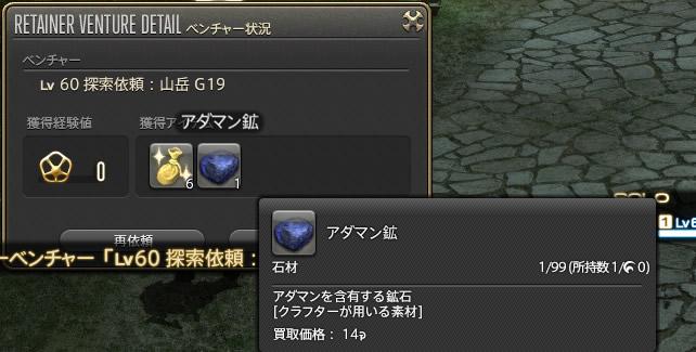 アラグ銀貨×6、アダマン鉱×1