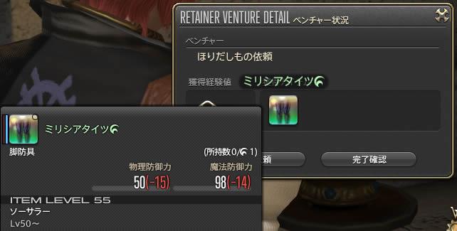 ミリシアタイツHQ (IL55 15.11.13)