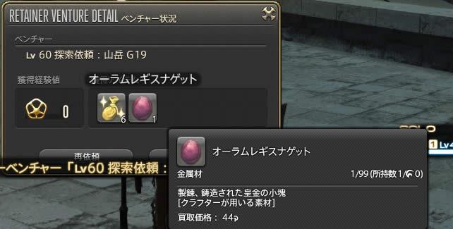 アラグ銀貨×6、オーラムレギスナゲット×1(15.11.14)