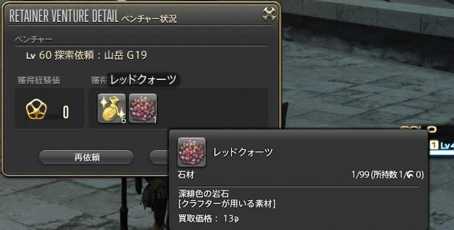 アラグ銀貨×6、レッドクォーツ×1(15.11.14)
