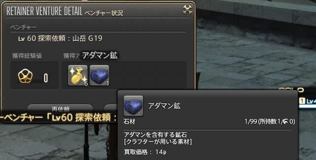 アラグ銀貨×6、アダマン鉱×1(15.11.14)
