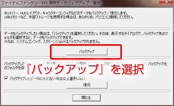 『バックアップ』を選択し、設定ファイルを保存