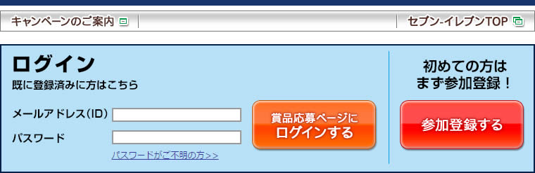 キャンペーンサイトへログイン※要メンバー登録