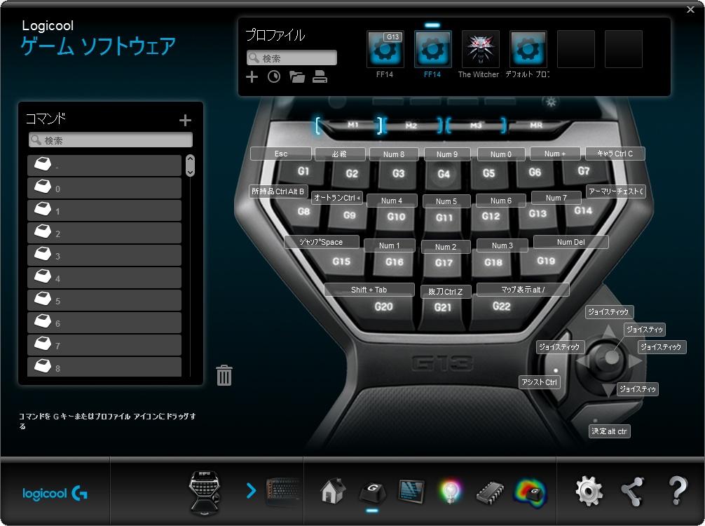 ロジクールのゲームデバイス(G13、G700s)はWin10でも問題なく動作