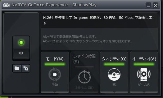 ゲーム録画にShadowPlayを活用