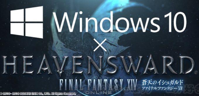 アップデート!FF14環境をWindows 10 へ移行